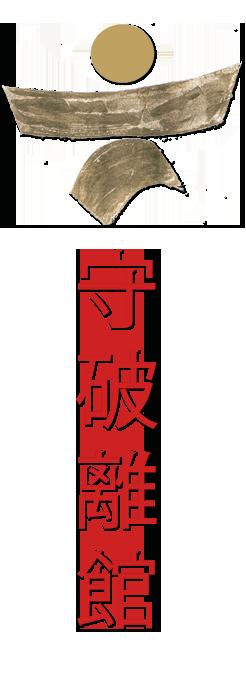 Centro Discipline Orientali Su Ha Ri Kan